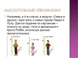 Например, в 4-м классе, в модуле «Семья и друзья» идет речь о семье героев Ла