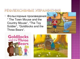 "Фольклорные произведения: "" The Town Mouse and the Country Mouse"", ""The Toy S"