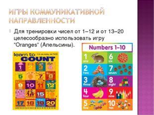 """Для тренировки чисел от 1–12 и от 13–20 целесообразно использовать игру """"Oran"""