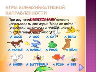 """При изучении темы """"Animals""""полезно использовать две игры: """"Make an animal"""" (И"""