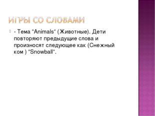 """- Тема """"Animals"""" (Животные). Дети повторяют предыдущие слова и произносят сле"""