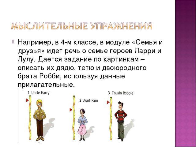 Например, в 4-м классе, в модуле «Семья и друзья» идет речь о семье героев Ла...