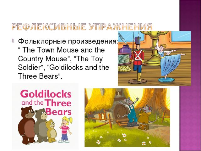 "Фольклорные произведения: "" The Town Mouse and the Country Mouse"", ""The Toy S..."