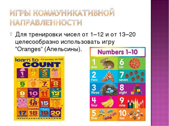 """Для тренировки чисел от 1–12 и от 13–20 целесообразно использовать игру """"Oran..."""