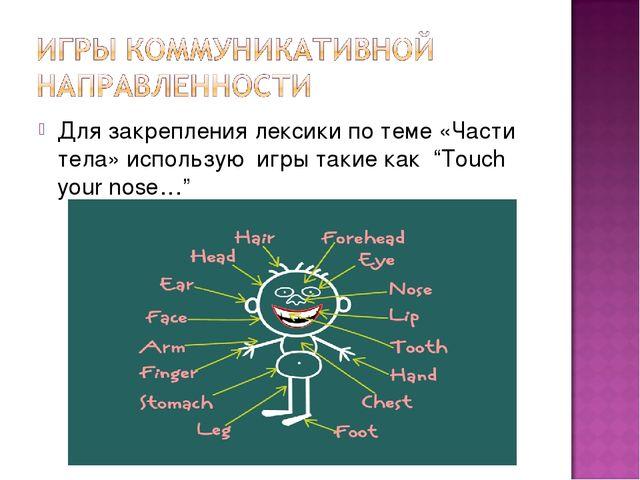 """Для закрепления лексики по теме «Части тела» использую игры такие как """"Touc..."""
