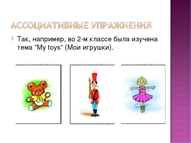 """Так, например, во 2-м классе была изучена тема """"My toys"""" (Мои игрушки)."""