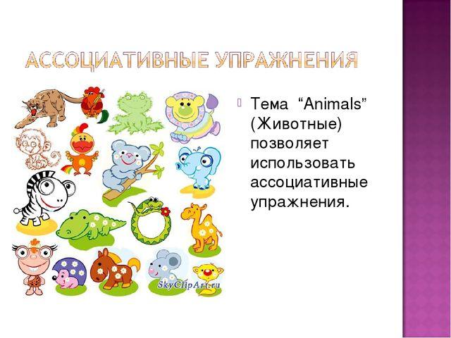 """Тема """"Animals"""" (Животные) позволяет использовать ассоциативные упражнения."""