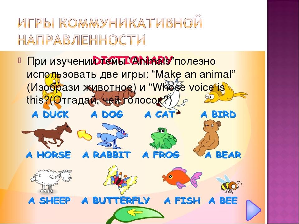 """При изучении темы """"Animals""""полезно использовать две игры: """"Make an animal"""" (И..."""