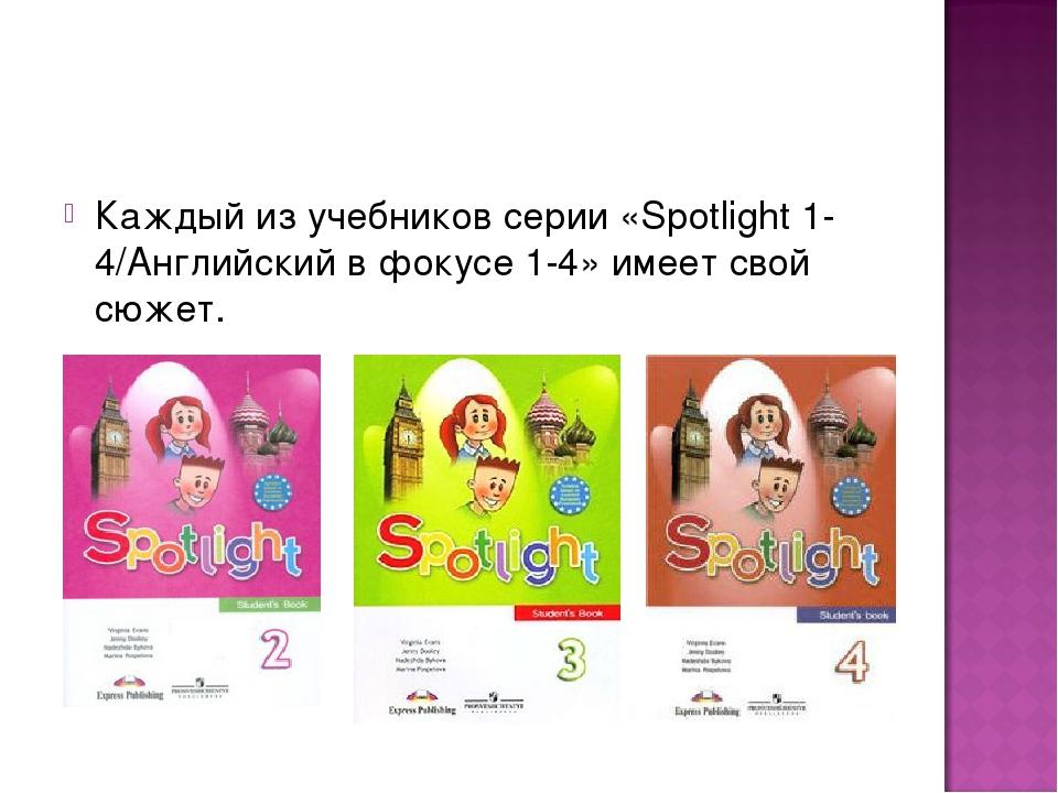 Каждый из учебников серии «Spotlight 1-4/Английский в фокусе 1-4» имеет свой...