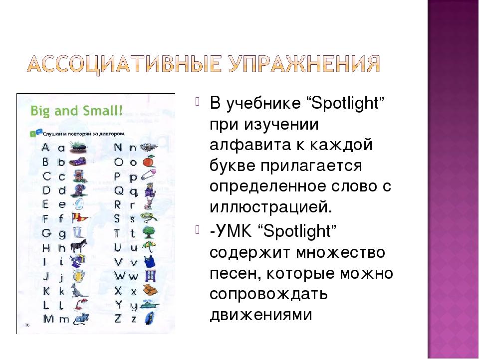"""В учебнике """"Spotlight"""" при изучении алфавита к каждой букве прилагается опред..."""