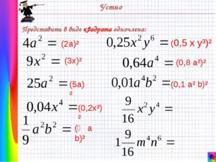 Устно Представить в виде квадрата одночлена: (2a)² (3x)² (5a)² (0,2x²)² (⅓ a
