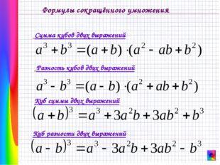 Формулы сокращённого умножения Разность кубов двух выражений Сумма кубов дву