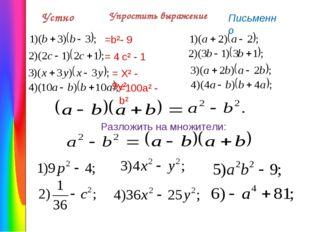 Упростить выражение Устно =b²- 9 = 4 c² - 1 = X² - 9y² =100a² - b² Письменно