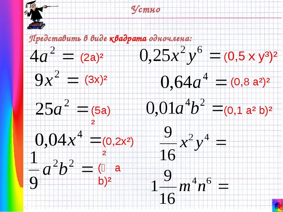 Устно Представить в виде квадрата одночлена: (2a)² (3x)² (5a)² (0,2x²)² (⅓ a...