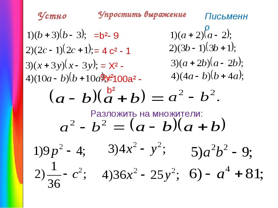 Упростить выражение Устно =b²- 9 = 4 c² - 1 = X² - 9y² =100a² - b² Письменно...