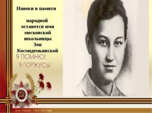 Навеки в памяти народной останется имя московской школьницы Зои Космодемьянс