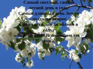 Самый светлый, самый летний день в году, Самый длинный день Земли –двадцать
