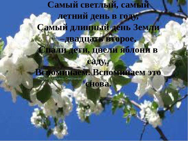 Самый светлый, самый летний день в году, Самый длинный день Земли –двадцать...