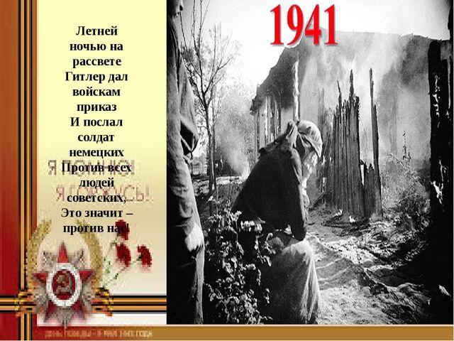 Летней ночью на рассвете Гитлер дал войскам приказ И послал солдат немецких...