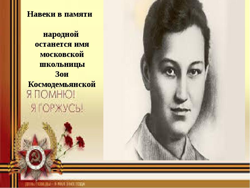 Навеки в памяти народной останется имя московской школьницы Зои Космодемьянс...