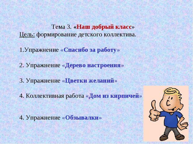 Тема 3. «Наш добрый класс» Цель: формирование детского коллектива. 1.Упражне...