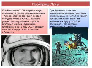При Брежневе СССР одержал новую космическую победу над американцами - Алексей