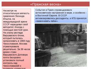 «Пражская весна» Несмотря на относительную мягкость правления Леонида Ильича,