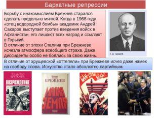 Бархатные репрессии Борьбу с инакомыслием Брежнев старался сделать предельно