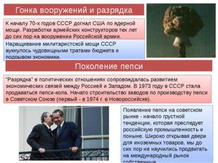 Гонка вооружений и разрядка К началу 70-х годов СССР догнал США по ядерной мо