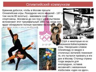Олимпийский коммунизм Брежнев добился, чтобы в Москве прошли Олимпийские игры