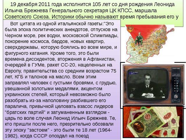 19 декабря 2011 года исполнится 105 лет со дня рождения Леонида Ильича Брежне...