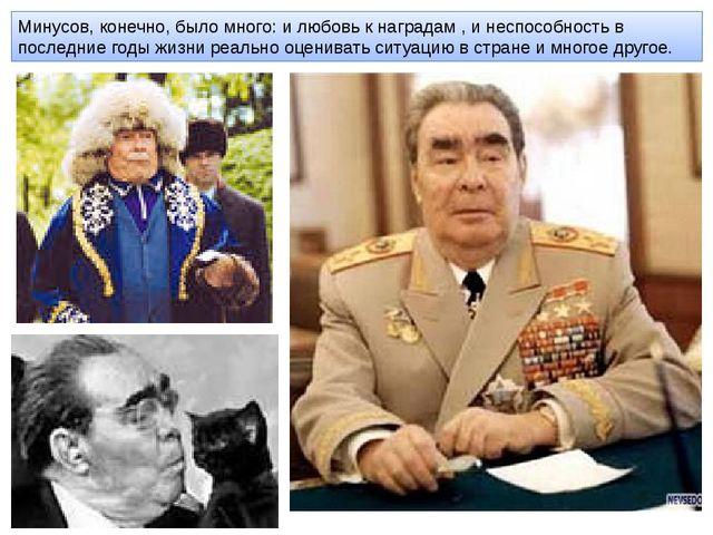 Минусов, конечно, было много: и любовь к наградам , и неспособность в последн...
