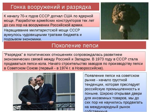Гонка вооружений и разрядка К началу 70-х годов СССР догнал США по ядерной мо...