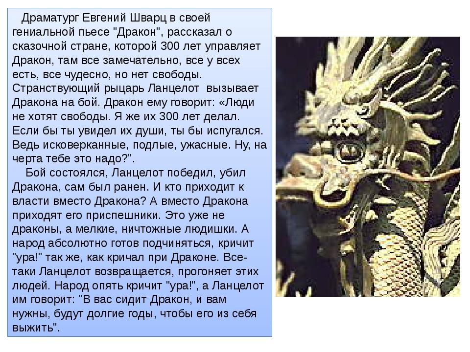 """Драматург Евгений Шварц в своей гениальной пьесе """"Дракон"""", рассказал о сказоч..."""