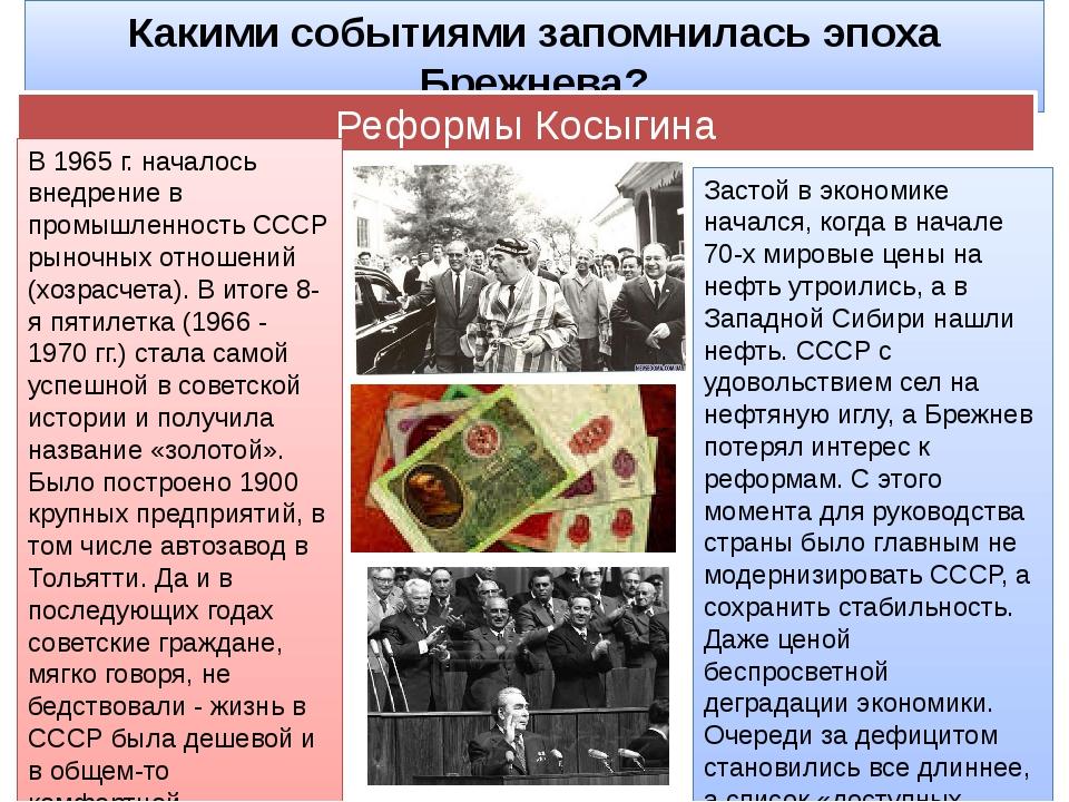 Какими событиями запомнилась эпоха Брежнева? Реформы Косыгина В 1965 г. начал...