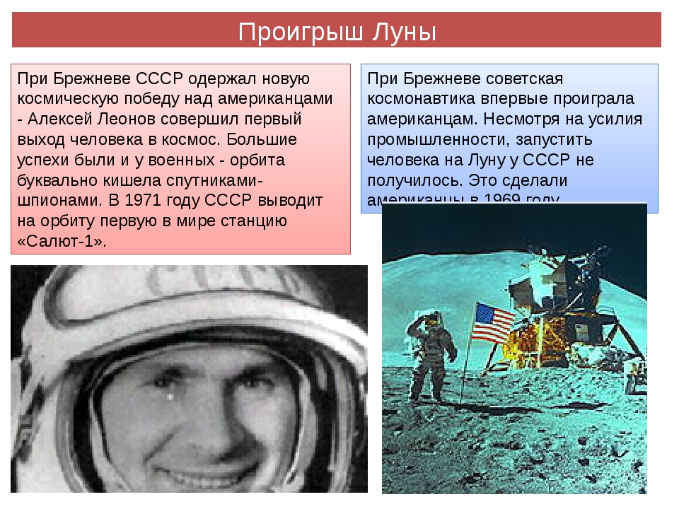 При Брежневе СССР одержал новую космическую победу над американцами - Алексей...