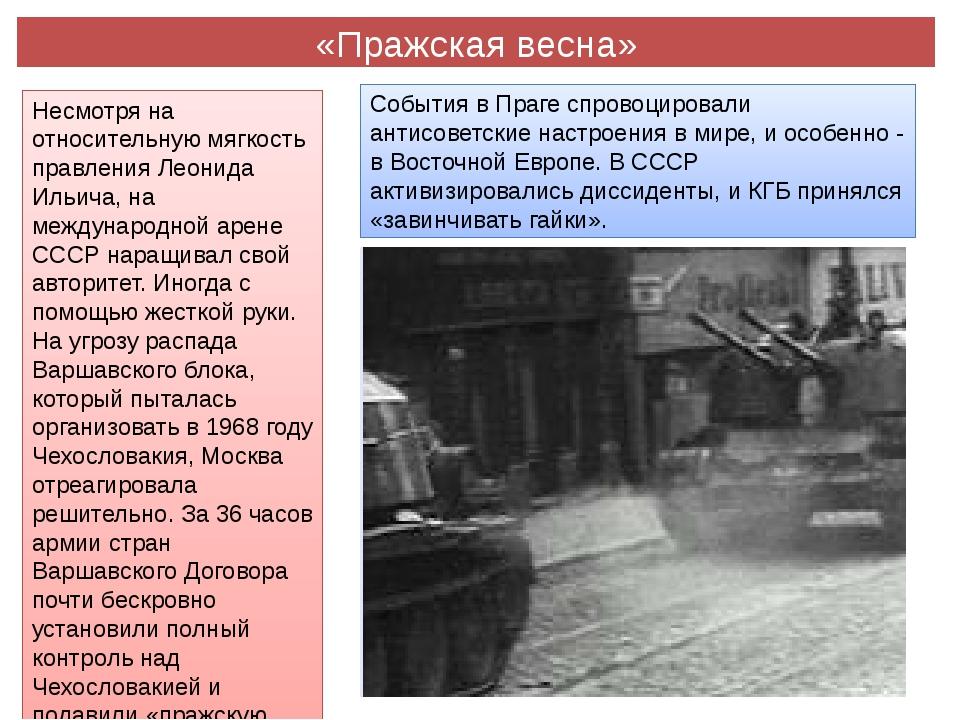 «Пражская весна» Несмотря на относительную мягкость правления Леонида Ильича,...