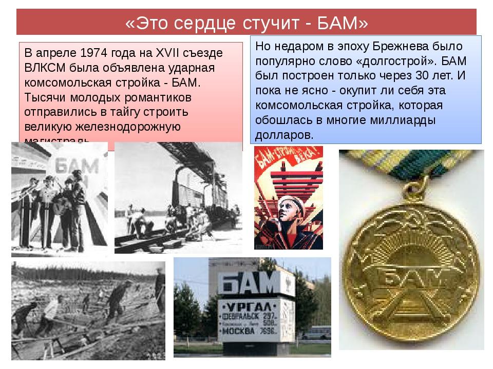 «Это сердце стучит - БАМ» В апреле 1974 года на XVII съезде ВЛКСМ была объявл...