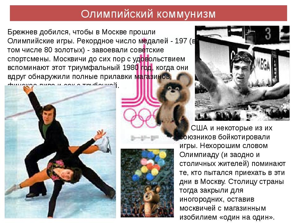 Олимпийский коммунизм Брежнев добился, чтобы в Москве прошли Олимпийские игры...