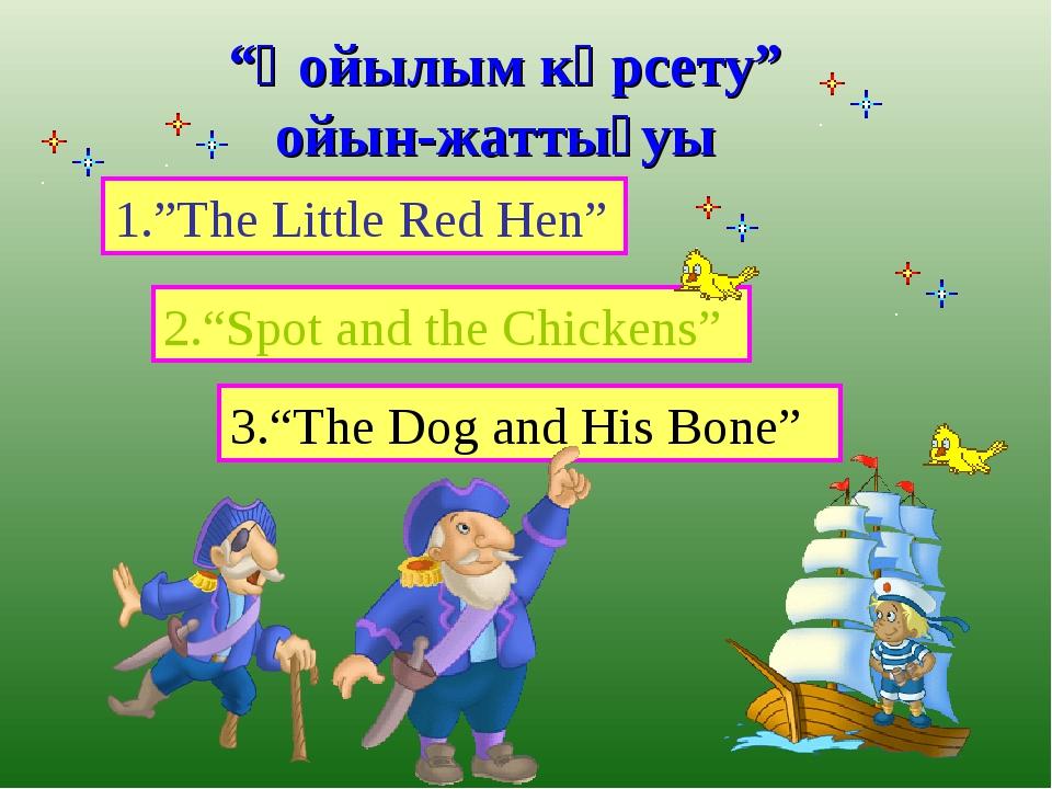 """""""Қойылым көрсету"""" ойын-жаттығуы 1.""""The Little Red Hen"""" 2.""""Spot and the Chick..."""