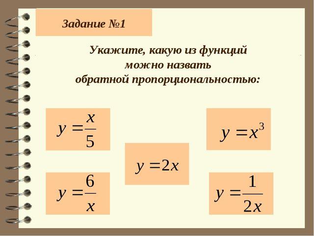 Задание №1 Укажите, какую из функций можно назвать обратной пропорциональност...