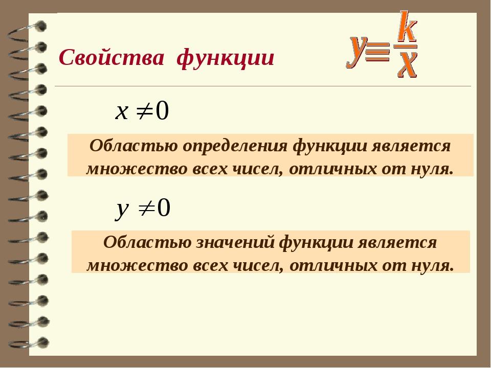 Свойства функции Областью определения функции является множество всех чисел,...