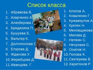 Список класса Абрамова В. Азарченко А. Алекберова Л. Бредихина П. Бушуева Е.