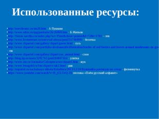Использованные ресурсы: http://novchronic.ru/sin20.htm - А Пушкин http://www.