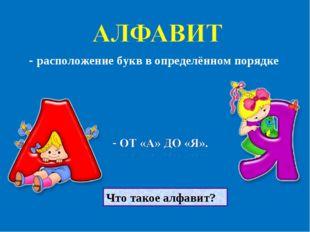 Почему так говорят? Что такое алфавит? - расположение букв в определённом пор