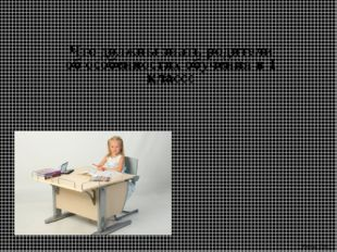 Что должны знать родители об особенностях обучения в 1 классе Яненко Е.Д.