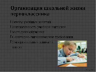 Организация школьной жизни первоклассника Режим учебных занятий Интенсивность