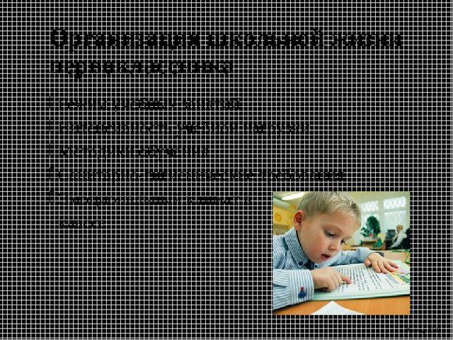 Организация школьной жизни первоклассника Режим учебных занятий Интенсивность...