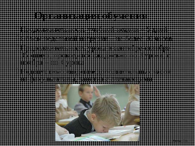 Организация обучения Продолжительность учебной недели – 5 дней Объем недельно...
