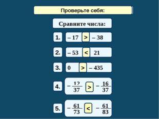 Математический диктант Сравните числа: > < > Проверьте себя: > <